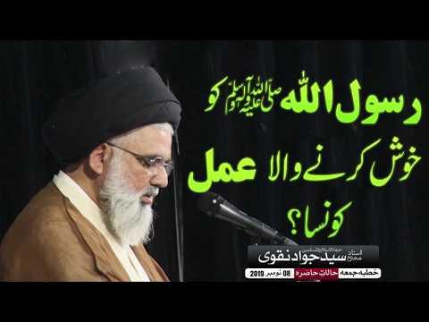 Rasool Allah SAWW ko khush krnay wala Amal konsa? | Ustad e Mohtaram Syed Jawad Naqvi