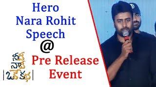 Hero Nara Rohit Speech @