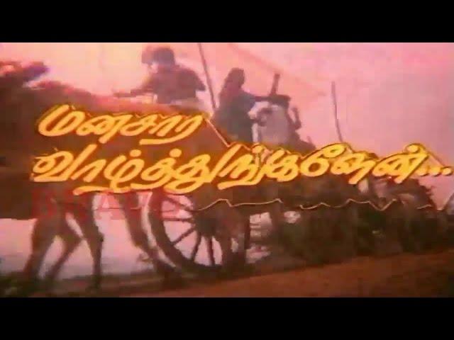 Manasara Vazhthungalen Tamil Full Movie : Ramkumar, Shiva Randani