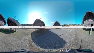 【マイブンVR】安国寺集落遺跡