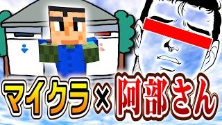 Download 【マインクラフト】 恐怖!マイクラに最強の敵、阿部さん登場! 【実況 マイクラ冒険隊 #12】 3Gp Mp4