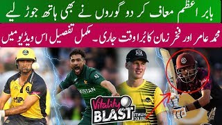 Babar Azam still on Top in Vitality Blast T20 2019 || Muhammad Amir and Fakhar Zaman Average