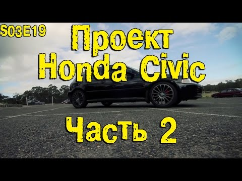 S03E19 Honda Civic. Часть 2. [BMIRussian]