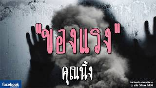 THE GHOST RADIO   ของแรง   คุณนิ้ง   5 มกราคม 2562   TheghostradioOfficial