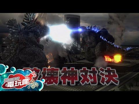 台灣-巴哈姆特電玩瘋(直播)-20150721  PS4《哥吉拉 -GODZILLA- VS》經典怪獸大決戰