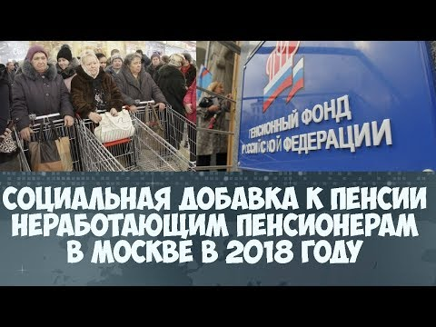 магазинов России добавка пенсионерам с 1 завод