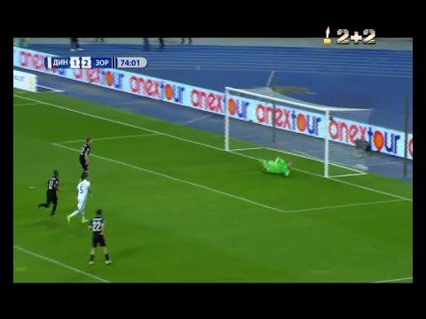 Динамо - Зоря - 1:2. Нереалізований пенальті Форстера