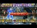2018/02/20 Tekken 7 FR Rank Match! Knee (Kazumi) Vs Ji3moonACE (Devil JIn)