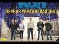 Сборная Стояновки. Первая Украинская Лига КВН ,Одесса (ПУЛ)