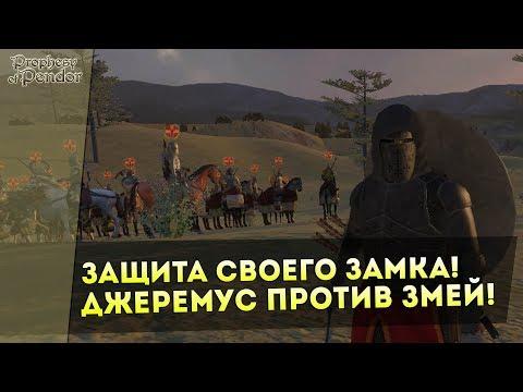 Защита Своего ЗАМКА! Джеремус ПРОТИВ Змей! Mount&Blade: Prophesy of Pendor 3.9 l ДЕНЬ 5