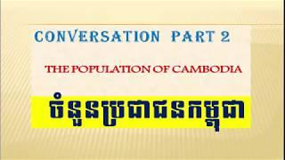conversation part2 the population of cambodia,ការសន្ទនា  ចំនួនប្រជាជនកម្ពុជា