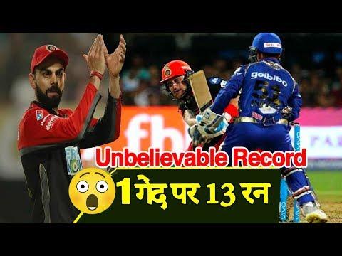 इस खिलाड़ी ने एक गेंद में ऐसे बनाए 13 रन|IPL-2018-Brendon McCullum Scores 13 Runs Off 1 Ball