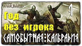 Mount and Blade Warband • Самобытная Кальрадия #1