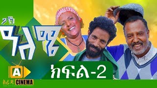 ዓለሜ 02 - Aleme- New Ethiopian Sitcom Part - 02  2019