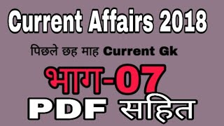Current affairs 2018 important question