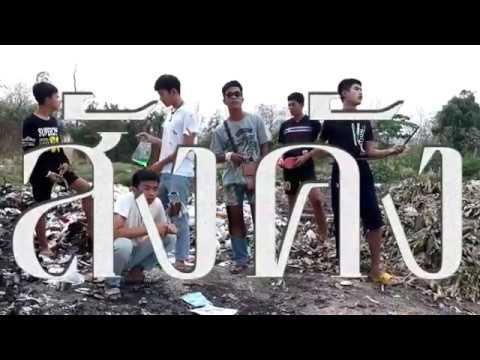 สังคัง - DTT (ด้ง.ต้อง.ต้า) เซิ้ง | Music [official MV](COVER)