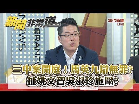 台灣-新聞非常道-20181031 三中案開庭!馬英九辯無罪?扯姚文智吳淑珍施壓?