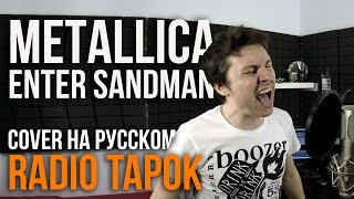 Metallica - Enter Sandman (Cover by Radio Tapok)