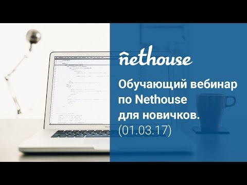Обучающий вебинар по Nethouse для новичков от 01.03.17