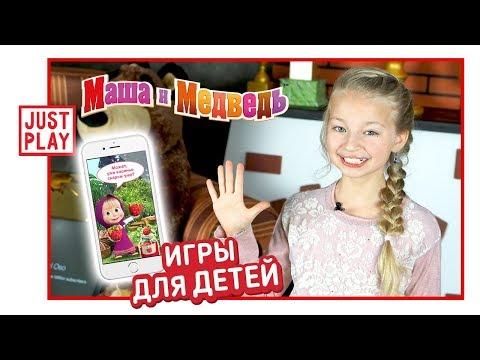МАША И МЕДВЕДЬ - Игры для детей (День Варенья - мини-игра) Let's Play FOR KIDS