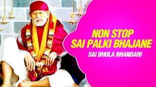 Shiv Bola Bhandari Sai Bhola Bhandari | Non Stop Sai Palki Bhajane | Shirdi Ke Sai Baba