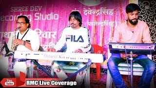 जादुई कीबोर्ड प्लेयर राकेश डाँगी !! Instrumental Video !! Mewari Brothers !! पितास Live
