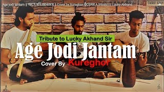 Age jodi jantam || আগে যদি জানতাম  || Cover by kureghor কুঁড়েঘর    A tribute to Lucky Akhand