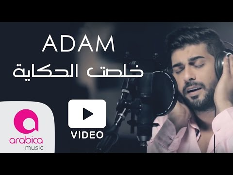 اُدم - كليب خلصت الحكاية   Adam - Khelset El Hekaya - Video
