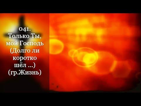 Воскресение, Константин Никольский - Долго ль мне