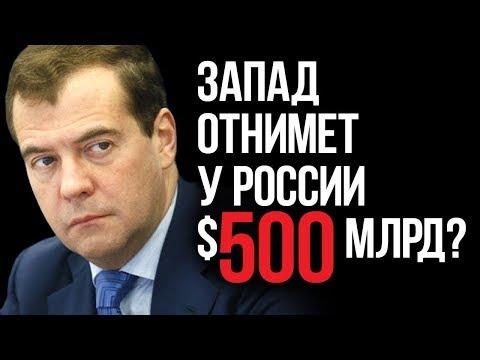 У России отнимут $500 млрд?