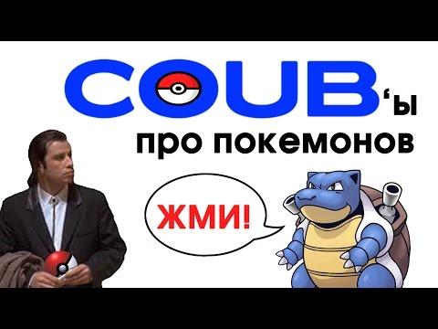 Коуб видео про Покемон Го | Coub Pokemon GO video
