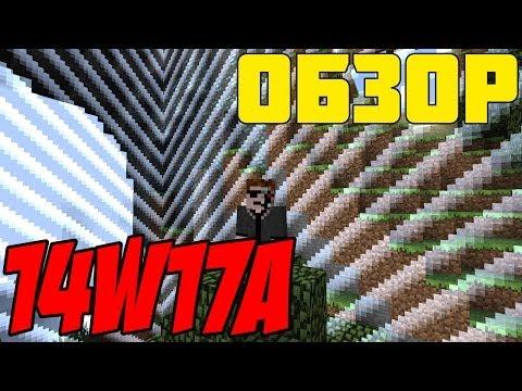 Обзор Minecraft SnapShot 14w17a (Review)