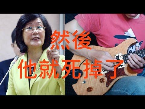 葉宇峻彈吉他#47 用電吉他solo 羅瑩雪