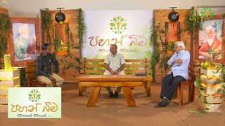 Pahan Bima - (2019-06-22) | ITN