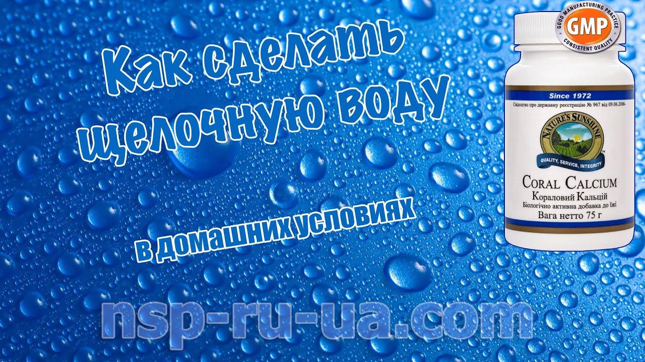 Как сделать дома не щелочную воду