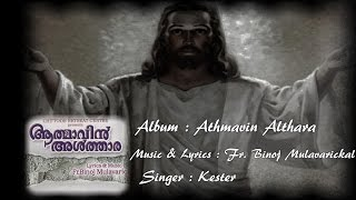 Oh Divyamam snehame Malayalam christian devotional songs | christian devotional songs malayalam