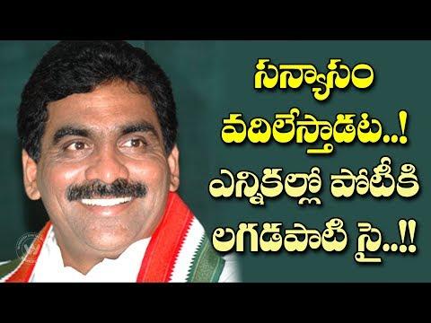 సన్యాసం వదిలి లగడపాటి మళ్ళీ వచ్చేస్తున్నాడు..!| Lagadapati declared that his reentry in politics