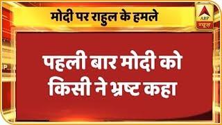पीएम मोदी पर राहुल का सबसे बड़ा हमला, बीजेपी का पलटवार,कहा- मानलिक संतुलन गंवा चुके हैं राहुल