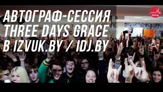 Видео-отчет: Three Days Grace в iZvuk.by и iDJ.by 20/09/2014 г. (+ видео концерта)