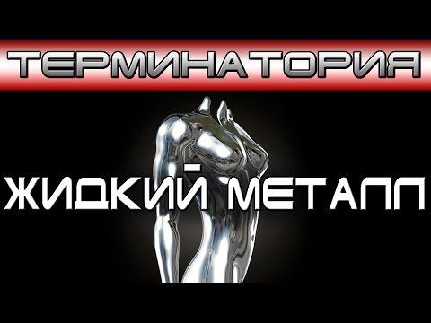 Терминатория - Жидкий Металл [ОБЪЕКТ] Т-1000, Т-1001, Т-1002, Т-1000000, Т-ХА