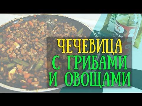 Готовим с OlTime: ЧЕЧЕВИЦА с грибами о овощами
