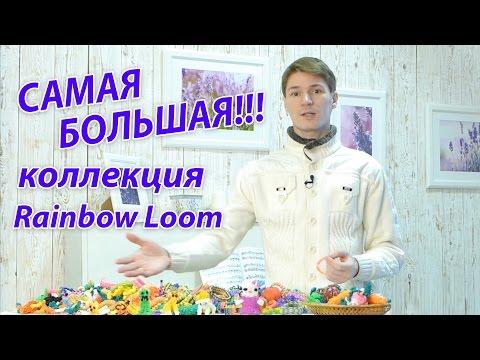 D УТЕНОК из резинок Rainbow Loom Bands Урок 197