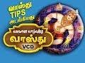 செல்வத்தை அள்ளி தரும் வாஸ்து  Vasthu tips HD VIDEIO (பணம் வைக்கும் இடம்)