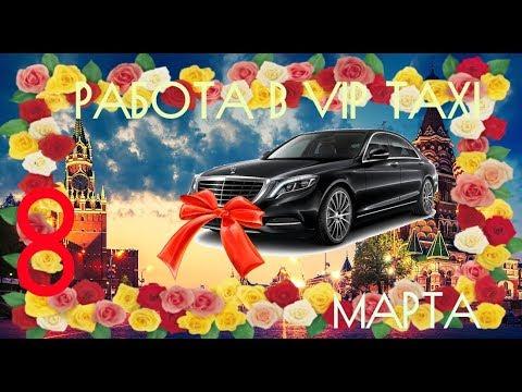 РАБОТА В VIP TAXI. 8 МАРТА 2018 ГОДА. ДЕВУШКИ, С ПРАЗДНИКОМ !