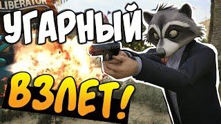 GTA 5 Online - УГАРНЫЙ ВЗЛЕТ! #40