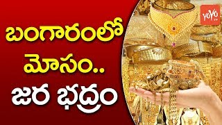 బంగారంలో మోసం... జర భద్రం | Things to Know Before Purchasing GOLD Jewellery | YOYO TV Channel