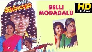 Belli Modagalu | Drama | Kannada Full HD Movie | Malashree, Ramesh Aravind, Doddanna| Upload 2016