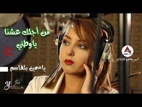 من أجلك عشنا يا وطني (هامات المجد ) - ياسمين بلقاسم thumbnail