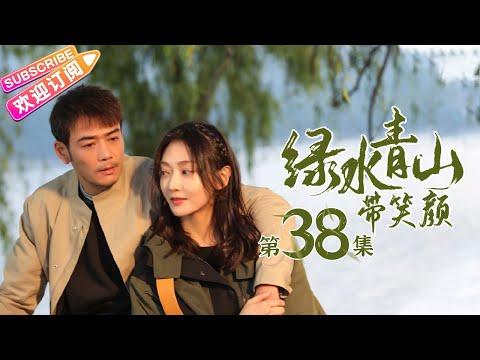 陸劇-綠水青山帶笑顏-EP 38