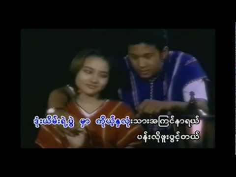 Mmc: Soe Lwin Lwin - Downe Yein Nya (hd) video